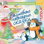 Аудиокнига Волшебные новогодние сказки