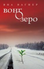 Аудиокнига Вонгозеро. Книга 1