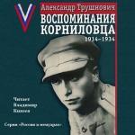 Аудиокнига Воспоминания корниловца: 1914-1934