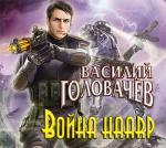 Аудиокнига Война HAARP