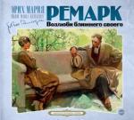 Аудиокнига Возлюби ближнего своего (читает Сергей Чонишвили)