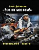 "Аудиокнига Возвращение ""Варяга"""
