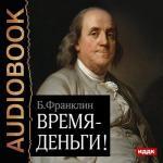 Аудиокнига Время – деньги!