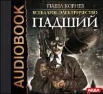 Аудиокнига Всеблагое электричество. Книга 3. Падший