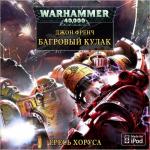 Аудиокнига Вселенная Warhammer 40000. Ересь Хоруса: Рассказы. Багровый кулак