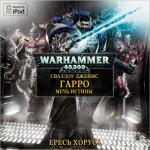 Аудиокнига Вселенная Warhammer 40000 Рассказы. Гарро: Меч истины