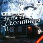 Аудиокнига Встречи с Есениным