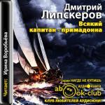 Аудиокнига Всякий капитан - примадонна