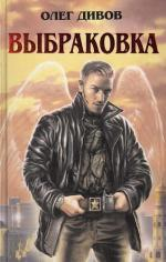 Аудиокнига Выбраковка