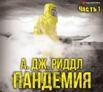 Аудиокнига Вымирание. Книга 1. Пандемия. Часть первая