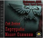 Аудиокнига Warhammer 40000. Ересь Хоруса: Примархи. Книга 4. Пертурабо. Молот Олимпии