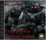 Аудиокнига Warhammer 40000. Охота за головой