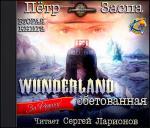Аудиокнига Wunderland обетованная