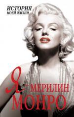 Аудиокнига Я – Мэрилин Монро. История моей жизни