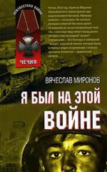 Аудиокнига Я был на этой войне (Чечня 95)