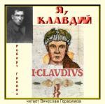 Аудиокнига Я, Клавдий
