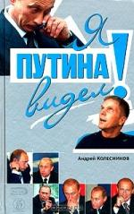 Аудиокнига Я Путина видел!