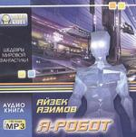 Аудиокнига Я, робот