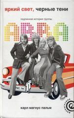 Аудиокнига Яркий свет, чёрные тени. Подлинная история группы ABBA