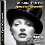 Аудиокнига Ярмарка тщеславия