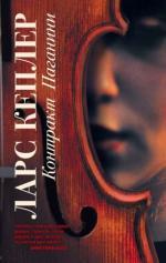 Аудиокнига Йона Линна. Книга 2. Контракт Паганини