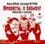 Аудиокнига Юмористы, к барьеру! Фельетоны и рассказы