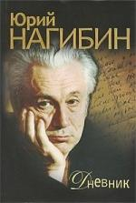 Аудиокнига Юрий Нагибин. Дневник