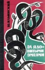 Аудиокнига За ядовитыми змеями