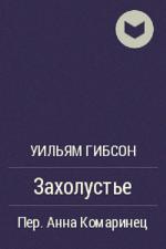 Аудиокнига Захолустье