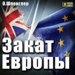 Аудиокнига Закат Европы