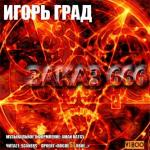 Аудиокнига Заказ 666