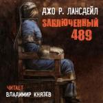 Аудиокнига Заключенный 489