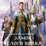 Аудиокнига Замок Белого Волка