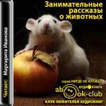 Аудиокнига Занимательные рассказы о животных
