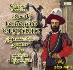 Аудиокнига Записки Бенвенуто Челлини, флорентийского золотых дел мастера и скульптора