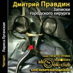 Аудиокнига Записки городского хирурга
