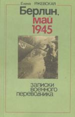 Аудиокнига Записки военного переводчика