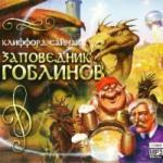 Аудиокнига Заповедник Гоблинов