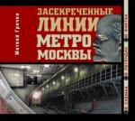 Аудиокнига Засекреченные линии метро Москвы в схемах, легендах, фактах