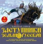 Аудиокнига Заступники земли Русской