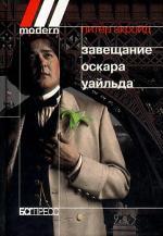 Аудиокнига Завещание Оскара Уайльда
