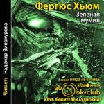 Аудиокнига Зеленая мумия