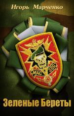 Аудиокнига Зеленые береты. Исповедь солдата стратегических войск MAC-SOG