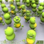 Аудиокнига Зеленые человечки