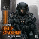 Аудиокнига Земля 3017. Книга 1. Сектор заражения