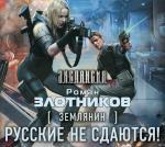Аудиокнига Землянин. Книга 4. Русские не сдаются