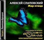 Аудиокнига Жар-птица