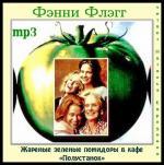 Аудиокнига Жареные зеленые помидоры в кафе «Полустанок»