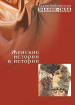Аудиокнига Женские истории в истории