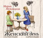 Аудиокнига Женский день